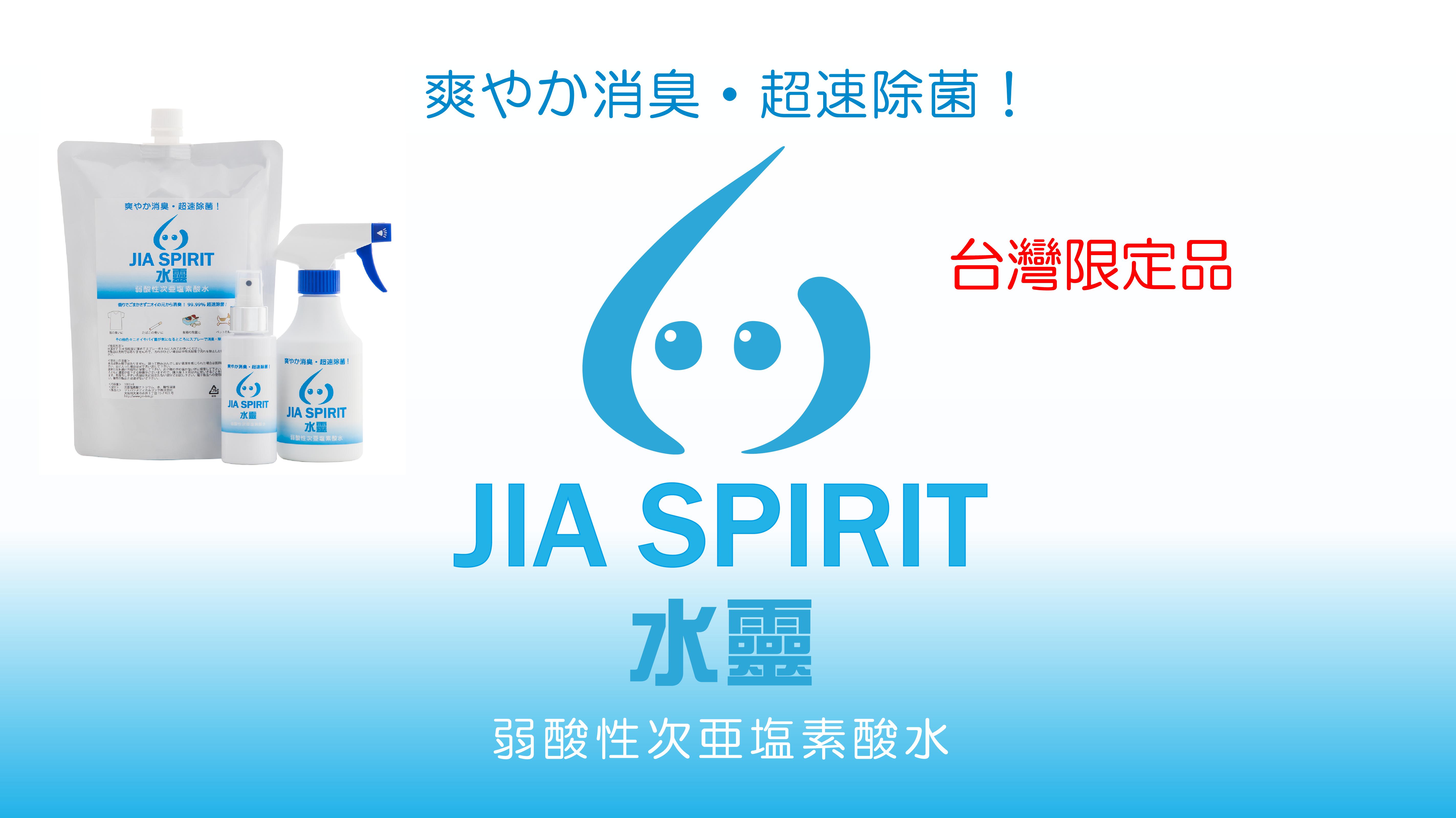 台灣限定品牌 水靈